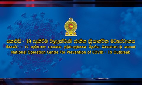 National Operation Centre for Prevention of COVID-19 Outbreak (NOCPCO)
